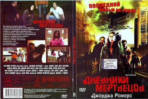 Дневники мертвецов / Diary of the Dead (2007)
