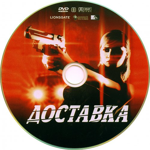 Доставка / The Delivery (1999)