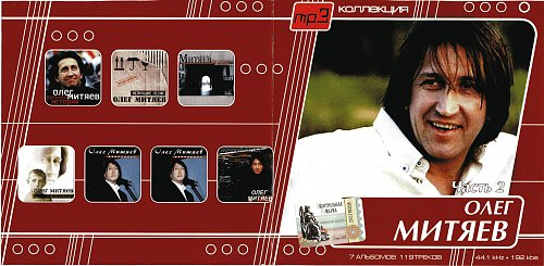 Митяев Олег - mp3 коллекция (2CD)