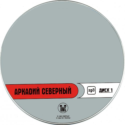 Северный Аркадий - mp3