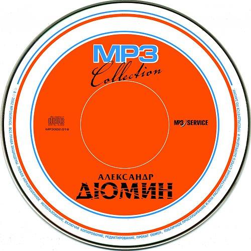 Дюмин Александр - mp3 коллекция
