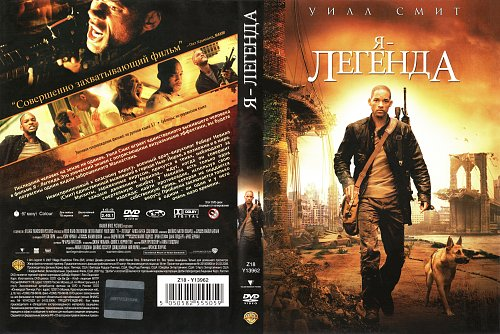 Я - Легенда / I Am Legend [2007, DVD]