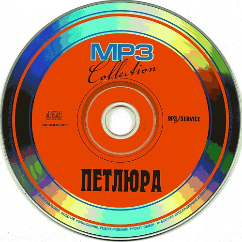 Петлюра - mp3 collection