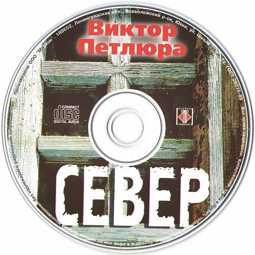 Петлюра Виктор - Север (2001)
