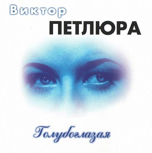 Петлюра Виктор - Голубоглазая (1999)