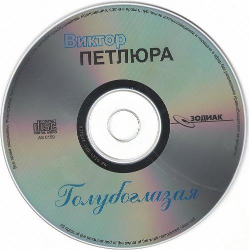 Петлюра Виктор - Голубоглазая (1998)