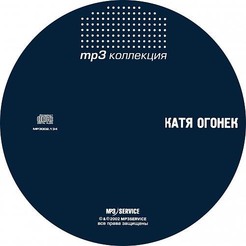 Огонёк Катя - mp3 коллекция