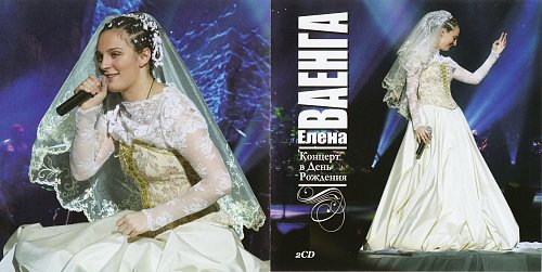 Ваенга Елена - Концерт в День Рождения (2008)