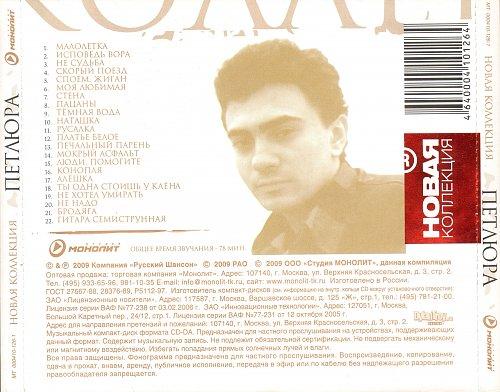 Петлюра - Лучшие песни (2009)