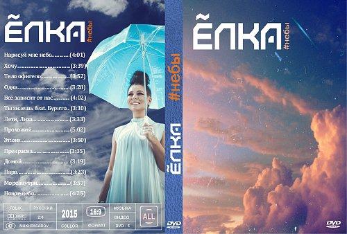 Ёлка - Небы (2015)