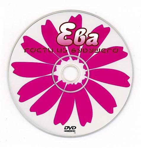 Гости из будущего - Ева (2002)