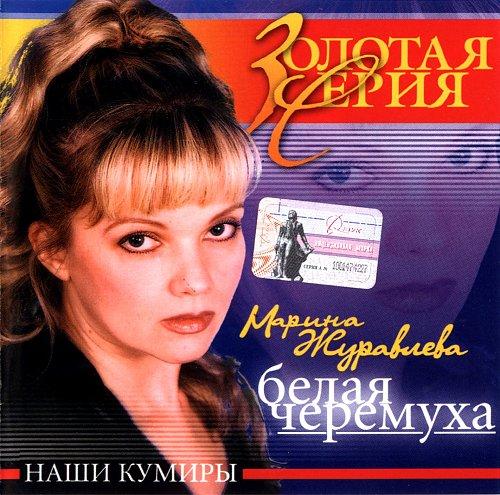 Журавлева Марина - Белая черемуха (2002)