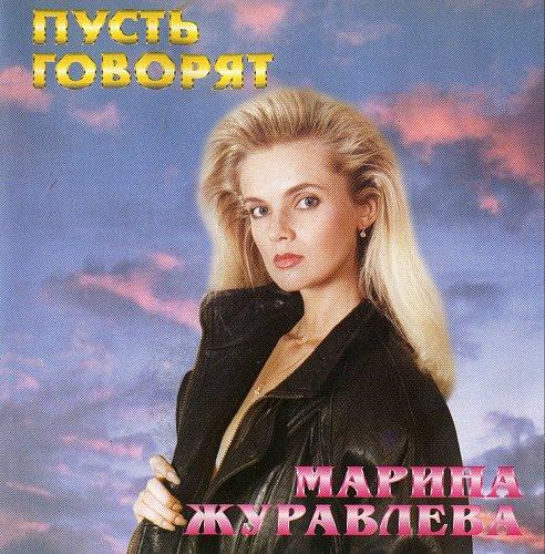 Журавлева Марина - Пусть говорят (1994)