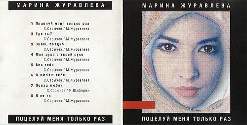 Журавлева Марина - Поцелуй меня только раз (1994)