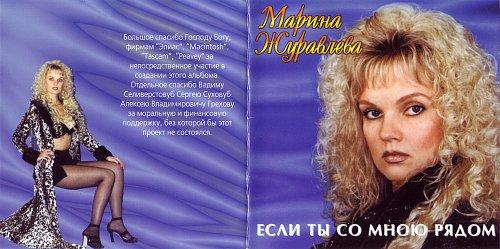 Журавлева Марина - Если ты со мною рядом (1998)