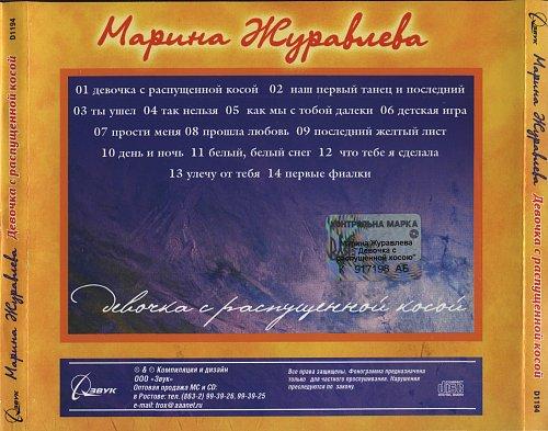 Журавлева Марина - Девочка с распущенной косой 2001