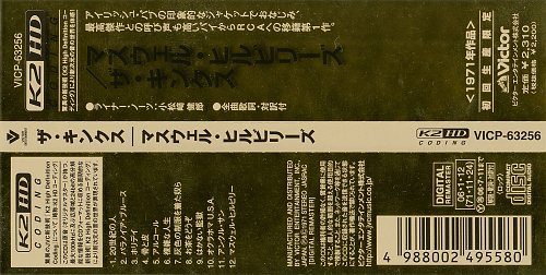 Kinks, The - Muswell Hillbillies (1971)