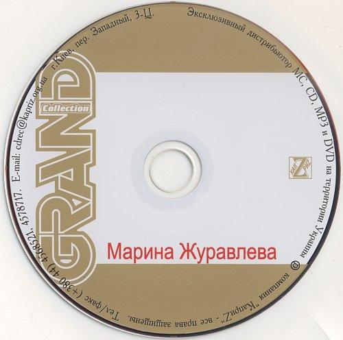 Журавлева Марина - Grand Сollection (2006)