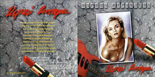 Журавлёва Марина - Играй, гитара (1995)