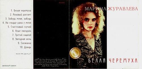 Журавлева Марина - Белая черемуха (1994)