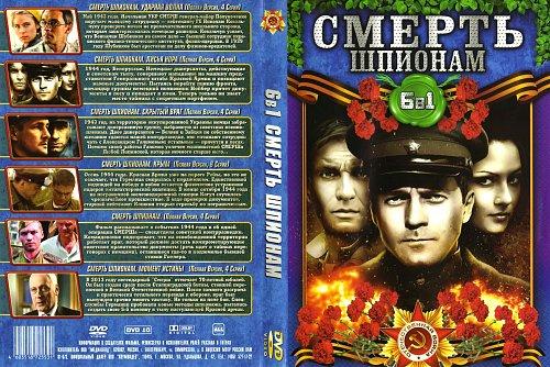 Смерть шпионам,6 в 1