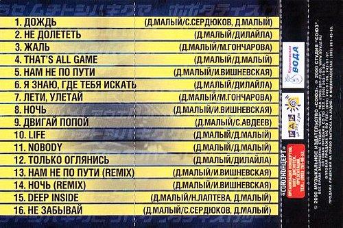 Изюм - Будет гроза (2000)