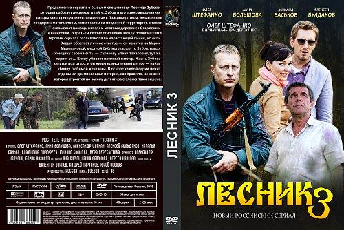Лесник 3 (2015)