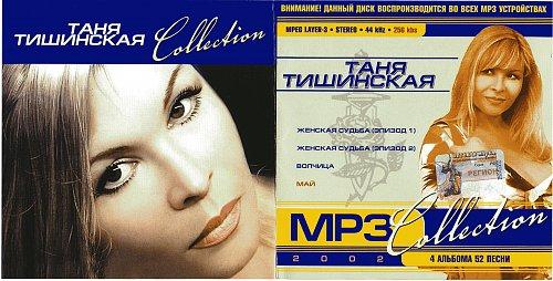Тишинская Таня - MP3 Collection