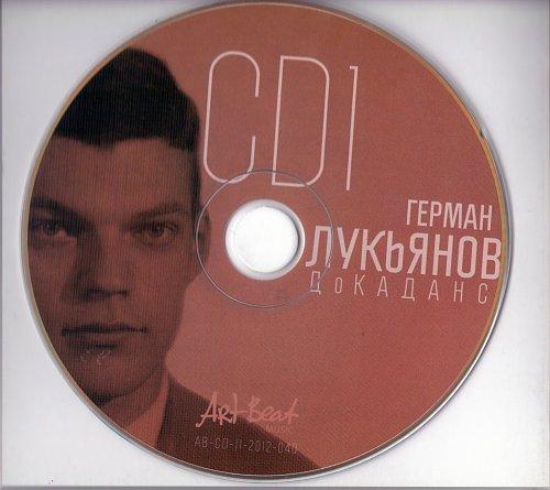 Лукьянов Герман - ДоКАДАНС (2012)