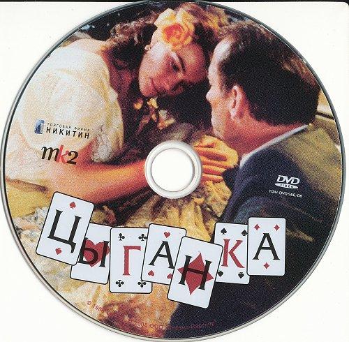 Цыганка / La Gitane (1986)