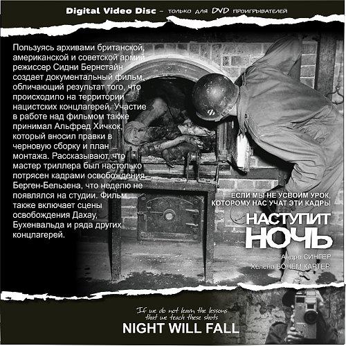 Наступит ночь / Night Will Fall (2014)