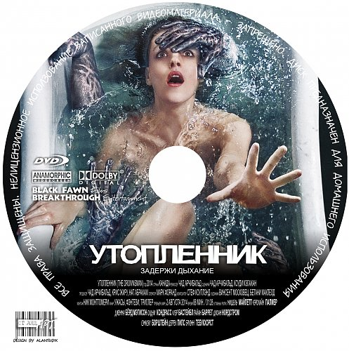 Утопленник / The Drownsman (2014)