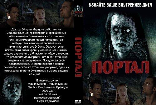 Портал / The Portal (2010)