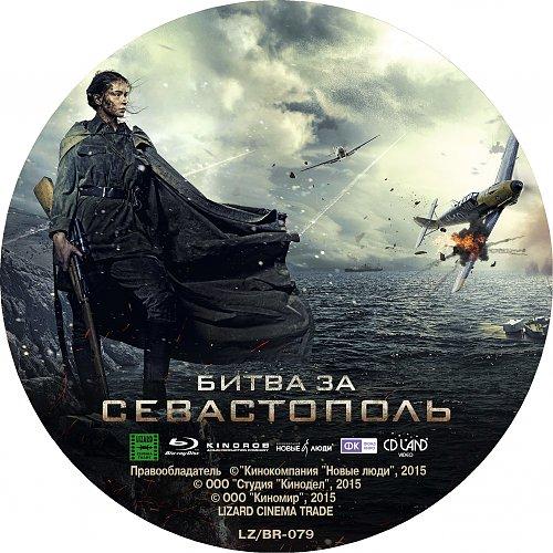 Битва за Севастополь (2015