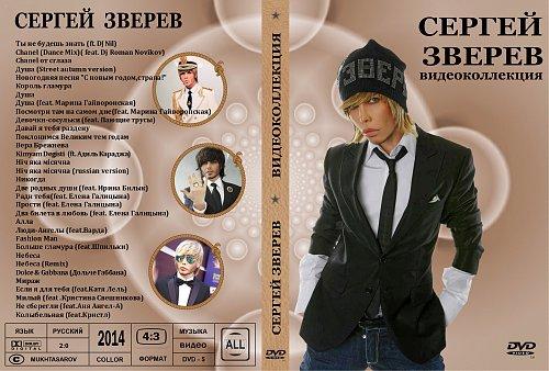 Зверев Сергей - Видеоколлекция (2014)