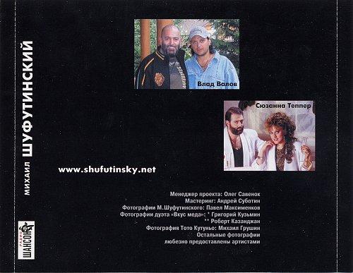 Шуфутинский Михаил - Дуэты разных лет (2006)