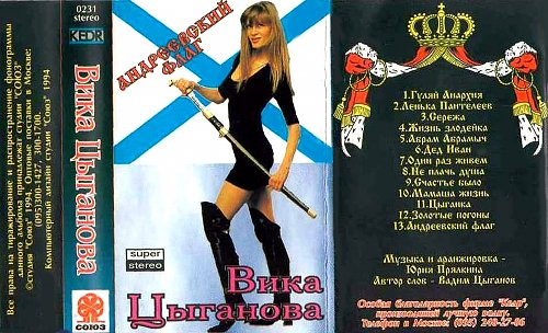 Цыганова Вика - Андреевский флаг (1994)
