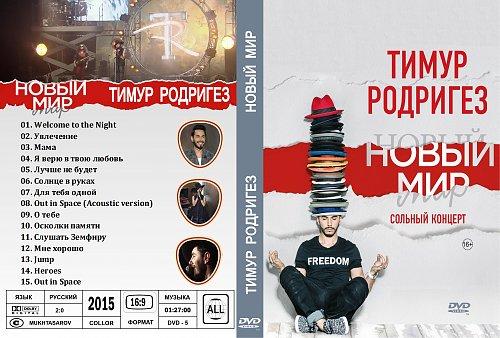 Родригез Тимур - Новый мир (2015)