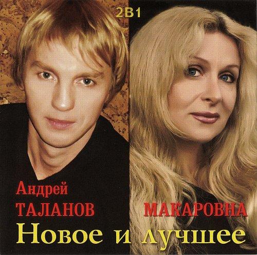 Макаровна, Андрей Таланов - Новое и лучшее (2009)