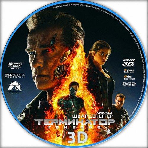 Терминатор: Генезис 3D / Terminator: Genisys 3D (2015)