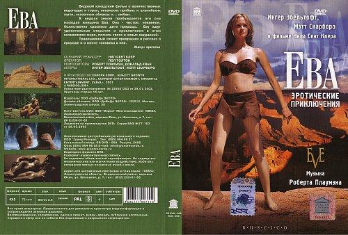 Ева / Eva (2002)