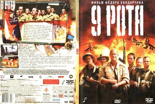 9 рота [2005, DVD]