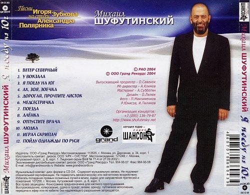 Шуфутинский Михаил - Я поеду на юг (2004)