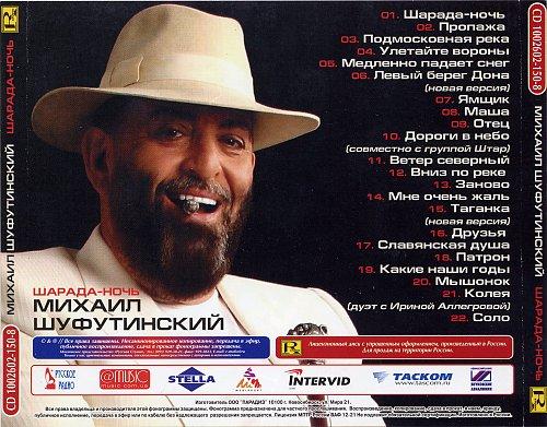 Шуфутинский Михаил - Шарада-ночь (2006)