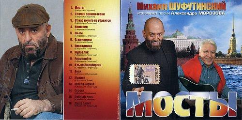 Шуфутинский Михаил - Мосты (2008)
