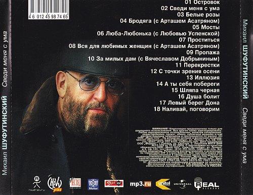 Шуфутинский Михаил - Сведи меня с ума (2009)