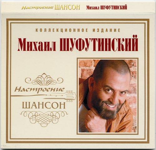 Шуфутинский Михаил - Настроение шансон (2004)