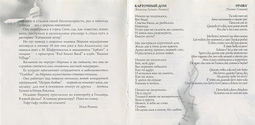 Жданова Марина - Остров любви (1994)