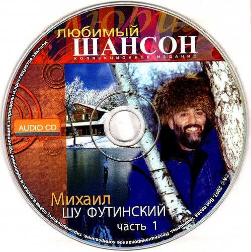 Шуфутинский Михаил - Любимый шансон (2010)