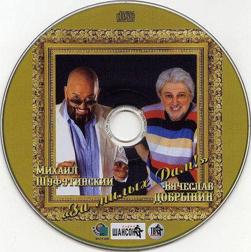 Шуфутинский Михаил, Вячеслав Добрынин - За милых Дам! (2011)